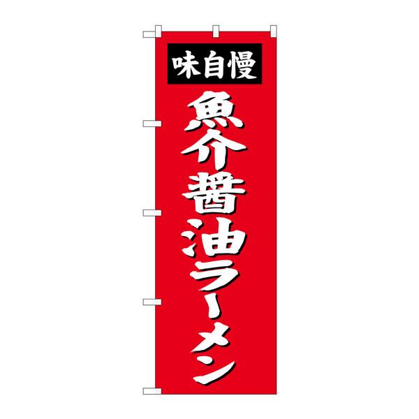 のぼり屋工房 のぼり SNB-4129 魚介醤油ラーメン 34129 (取寄品)