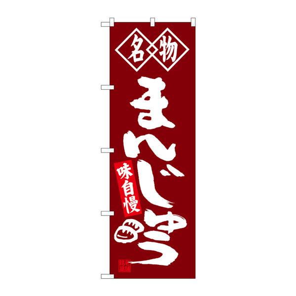 のぼり屋工房 のぼり SNB-4148 まんじゅう 名物 34148 (取寄品)