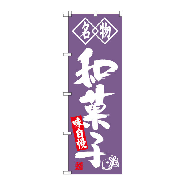 のぼり屋工房 のぼり SNB-4154 和菓子 名物 34154 (取寄品)