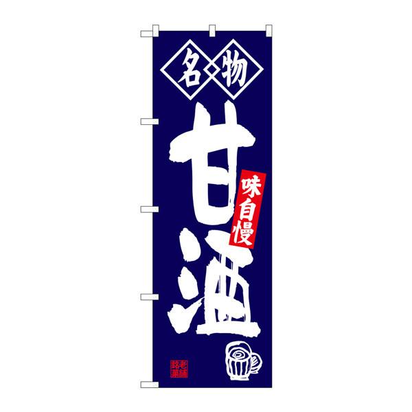 のぼり屋工房 のぼり SNB-4159 甘酒 名物 34159 (取寄品)