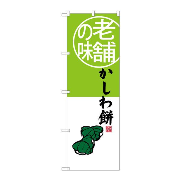 のぼり屋工房 のぼり SNB-4161 かしわ餅 老舗の味 34161 (取寄品)