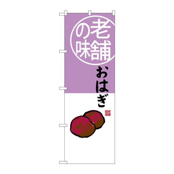 のぼり屋工房 のぼり SNB-4164 おはぎ 老舗の味 34164 (取寄品)