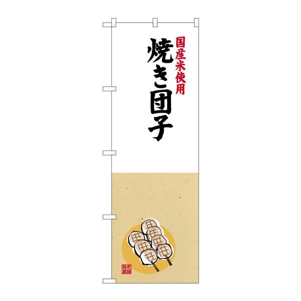 のぼり屋工房 のぼり SNB-4168 焼き団子 国産米使用 34168 (取寄品)