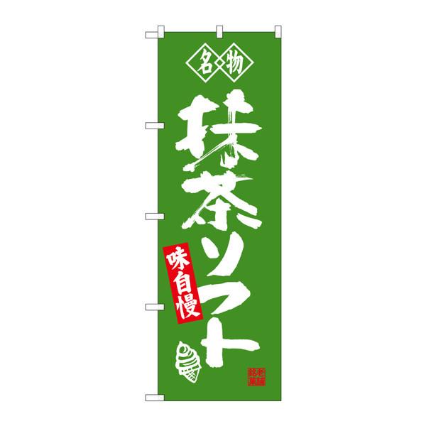 のぼり屋工房 のぼり SNB-4179 抹茶ソフト 名物 34179 (取寄品)