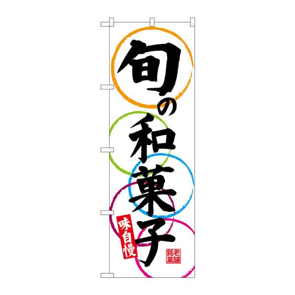 のぼり屋工房 のぼり SNB-4188 旬の和菓子 味自慢 34188 (取寄品)