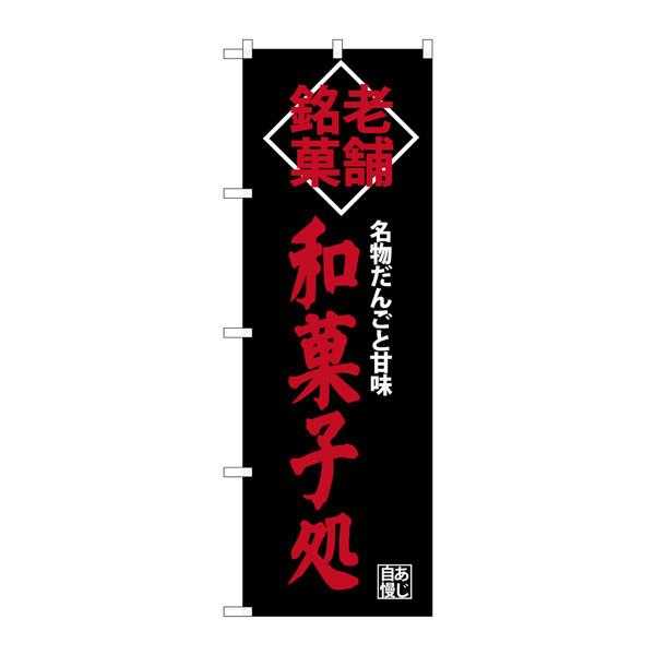のぼり屋工房 のぼり SNB-4189 和菓子処 老舗銘菓 34189 (取寄品)