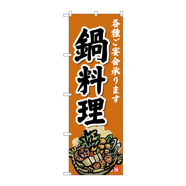 のぼり屋工房 のぼり SNB-4199 鍋料理 34199 (取寄品)