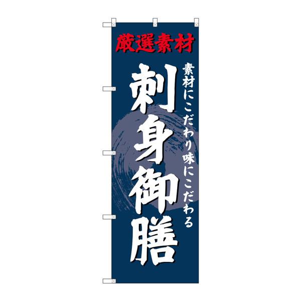 のぼり屋工房 のぼり SNB-4225 刺身御膳 34225 (取寄品)