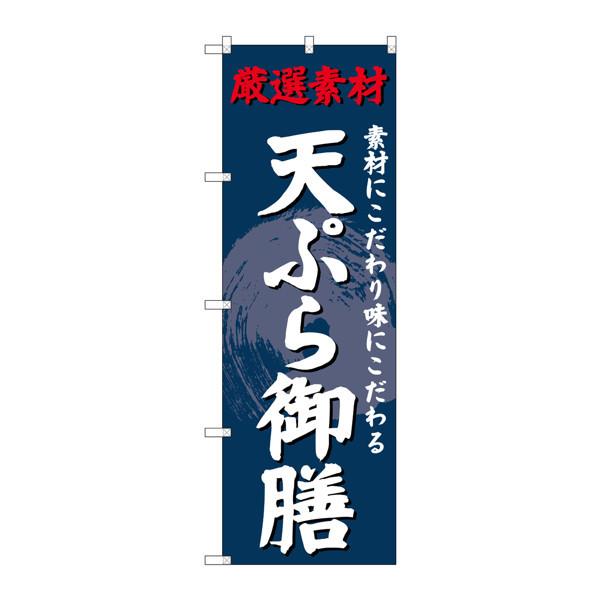 のぼり屋工房 のぼり SNB-4226 天ぷら御膳 34226 (取寄品)