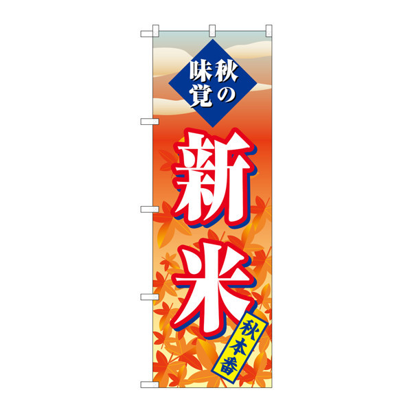 のぼり屋工房 のぼり SNB-4262 新米 秋本番 34262 (取寄品)
