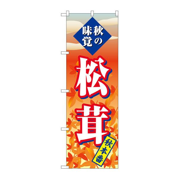 のぼり屋工房 のぼり SNB-4264 松茸 秋本番 34264 (取寄品)