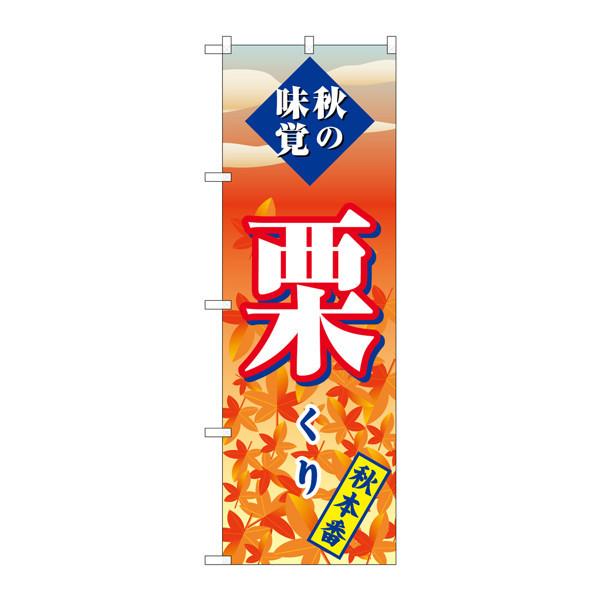 のぼり屋工房 のぼり SNB-4270 栗 秋本番 34270 (取寄品)