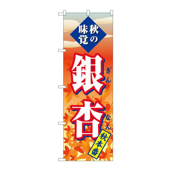 のぼり屋工房 のぼり SNB-4272 銀杏 秋本番 34272 (取寄品)