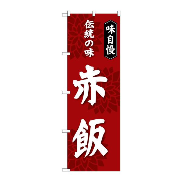 のぼり屋工房 のぼり SNB-4278 赤飯 伝統の味 34278 (取寄品)