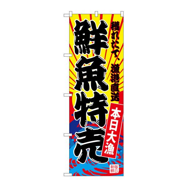 のぼり屋工房 のぼり SNB-4279 鮮魚特売(黄地) 34279 (取寄品)