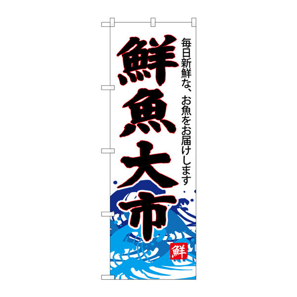 のぼり屋工房 のぼり SNB-4287 鮮魚大市(白地) 34287 (取寄品)