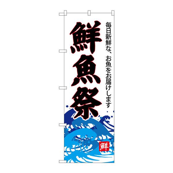 のぼり屋工房 のぼり SNB-4289 鮮魚祭(白地) 34289 (取寄品)