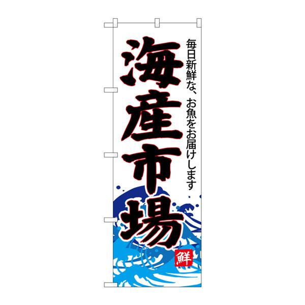 のぼり屋工房 のぼり SNB-4290 海産市場(白地) 34290 (取寄品)