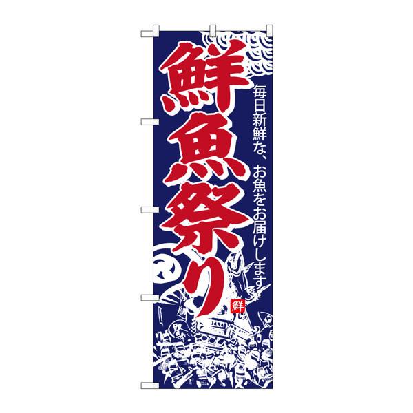 のぼり屋工房 のぼり SNB-4292 鮮魚祭り 34292 (取寄品)