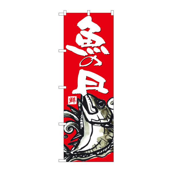 のぼり屋工房 のぼり SNB-4294 魚の日 34294 (取寄品)