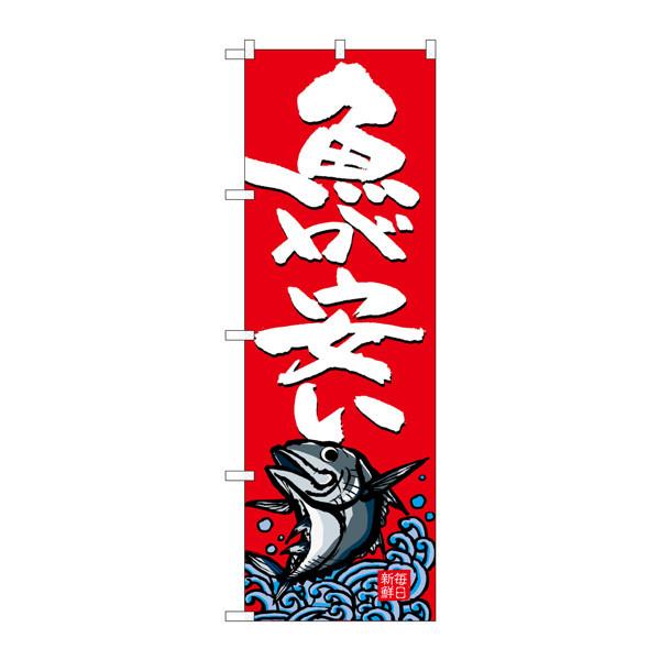 のぼり屋工房 のぼり SNB-4296 魚が安い 34296 (取寄品)