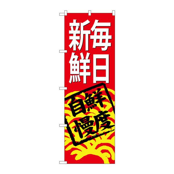 のぼり屋工房 のぼり SNB-4297 毎日新鮮(赤地) 34297 (取寄品)