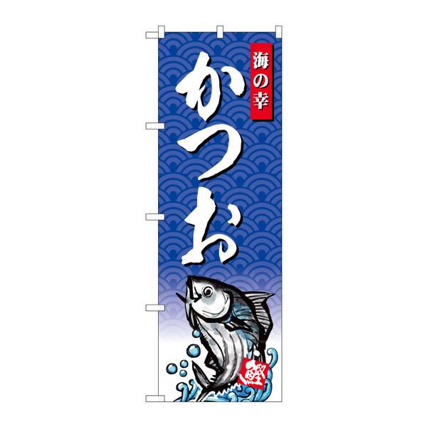のぼり屋工房 のぼり SNB-4303 かつお 海の幸 34303 (取寄品)