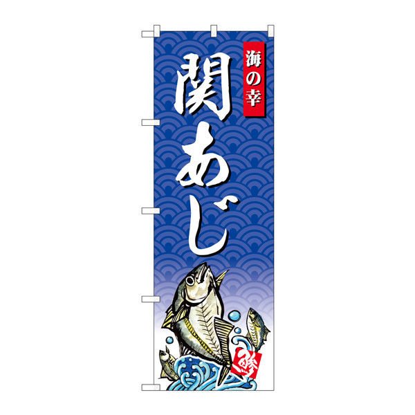 のぼり屋工房 のぼり SNB-4307 関あじ 海の幸 34307 (取寄品)