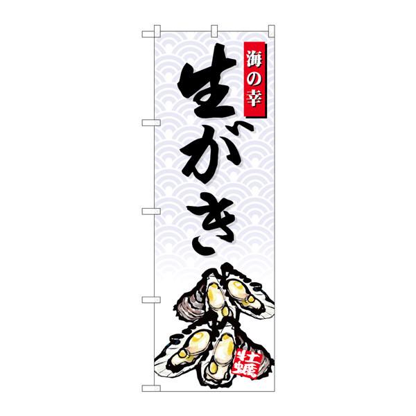 のぼり屋工房 のぼり SNB-4309 生がき 海の幸 34309 (取寄品)