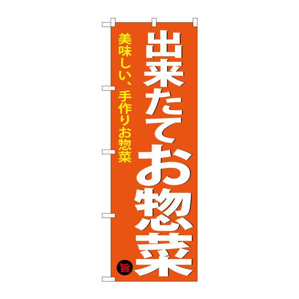 のぼり屋工房 のぼり SNB-4368 出来たてお惣菜 34368 (取寄品)