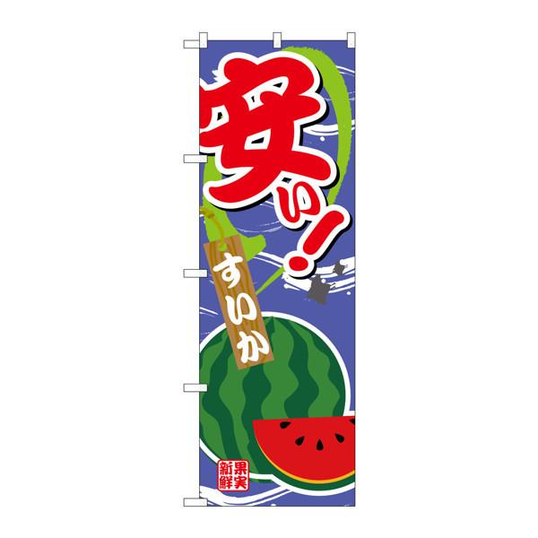 のぼり屋工房 のぼり SNB-4381 安い スイカ 34381 (取寄品)