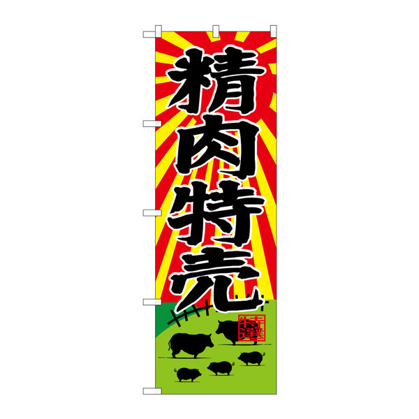 のぼり屋工房 のぼり SNB-4390 精肉特売 34390 (取寄品)