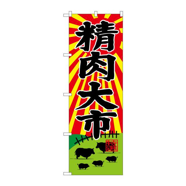 のぼり屋工房 のぼり SNB-4392 精肉大市 34392 (取寄品)