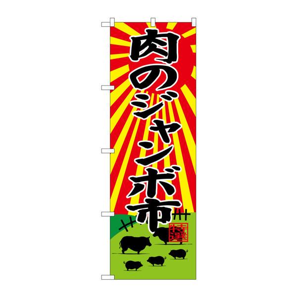 のぼり屋工房 のぼり SNB-4394 肉のジャンボ市 34394 (取寄品)