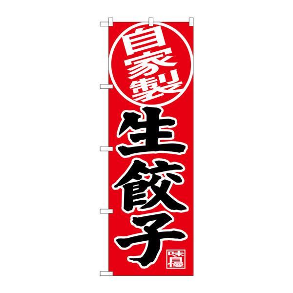 のぼり屋工房 のぼり SNB-4406 自家製 生餃子 34406 (取寄品)