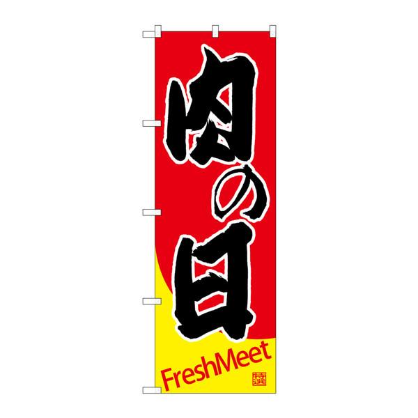 のぼり屋工房 のぼり SNB-4412 肉の日 34412 (取寄品)