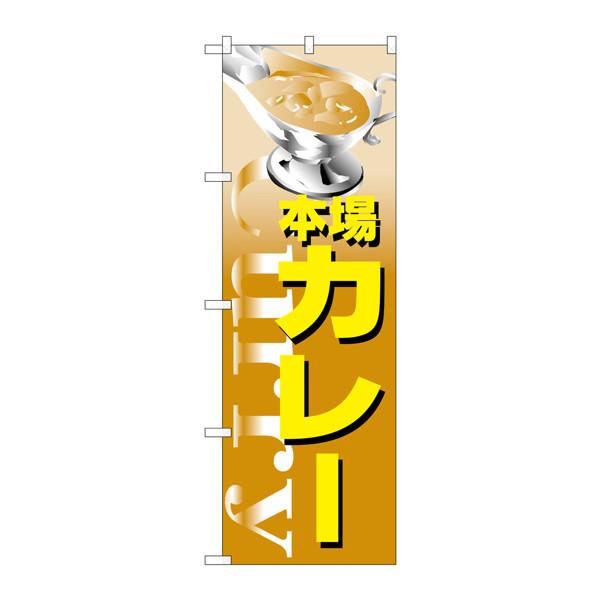 のぼり屋工房 のぼり H-347 カレー 347 (取寄品)