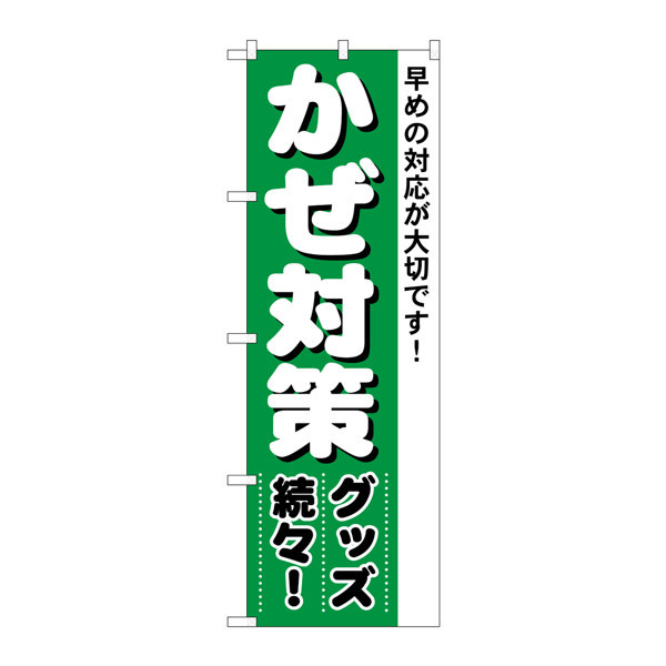 のぼり屋工房 のぼり かぜ対策 4730 (取寄品)