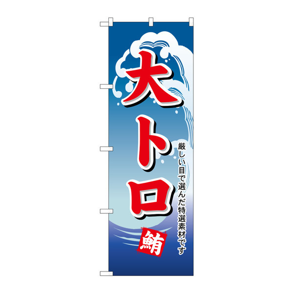 のぼり屋工房 のぼり H-488 大トロ 488 (取寄品)