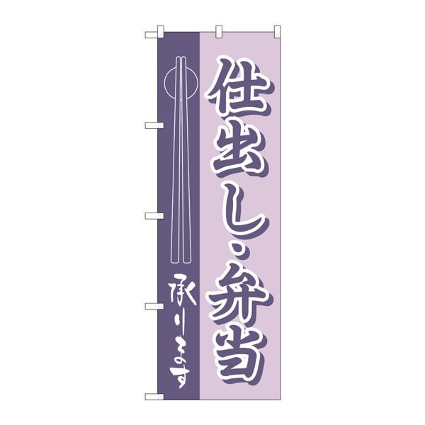 のぼり屋工房 のぼり H-555 仕出し・弁当 555 (取寄品)