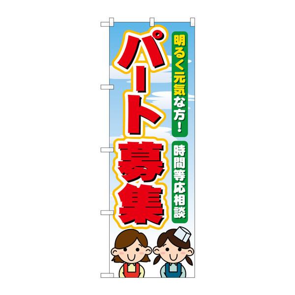 のぼり屋工房 のぼり パート募集 60077 (取寄品)