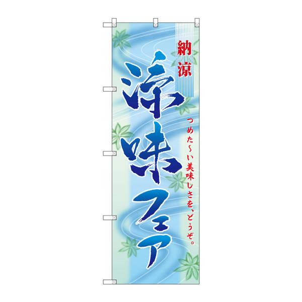 のぼり屋工房 のぼり 涼味フェア 60147 (取寄品)