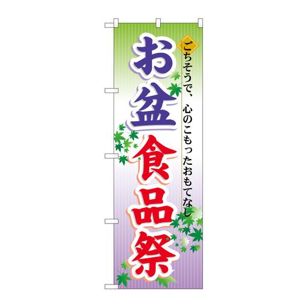 のぼり屋工房 のぼり お盆食品祭 60215 (取寄品)