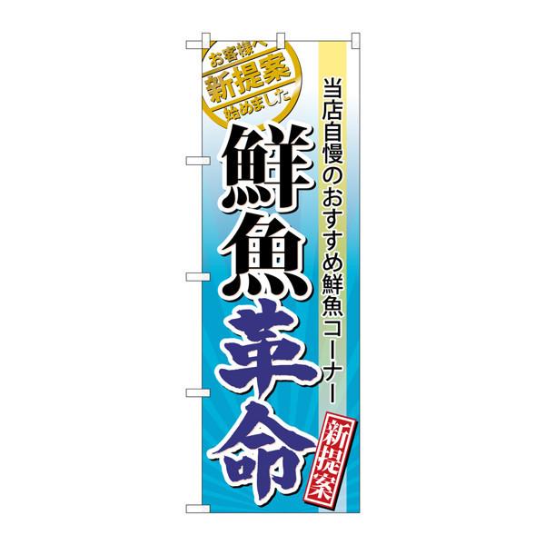 のぼり屋工房 のぼり 鮮魚革命 60297 (取寄品)