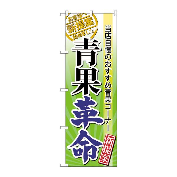 のぼり屋工房 のぼり 青果革命 60298 (取寄品)