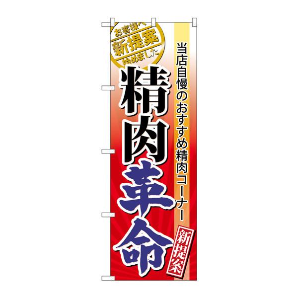 のぼり屋工房 のぼり 精肉革命 60299 (取寄品)