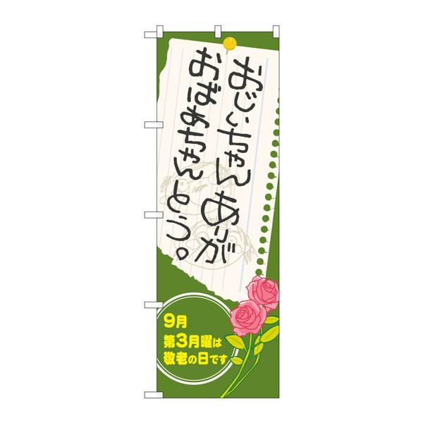 のぼり屋工房 のぼり おじいちゃんおばあちゃん 60337 (取寄品)