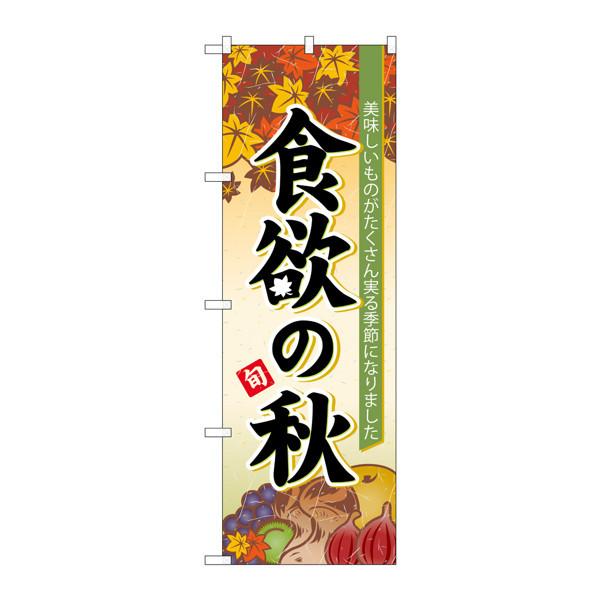 のぼり屋工房 のぼり 食欲の秋 60364 (取寄品)