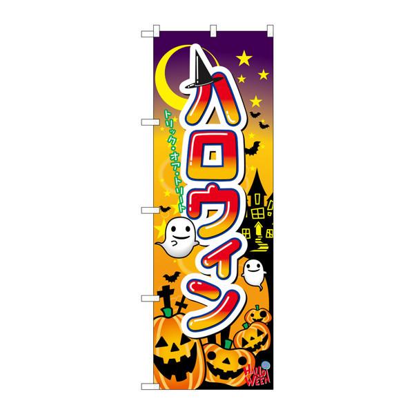 のぼり屋工房 のぼり ハロウィン 60376 (取寄品)