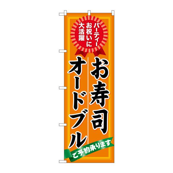 のぼり屋工房 のぼり お寿司 オードブル ご予約 60419 (取寄品)